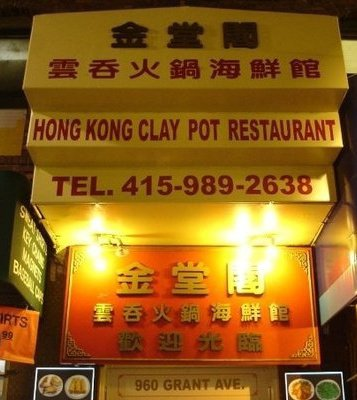 Hong Kong Clay Pot Restaurant